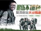 京禾电商免费助力退伍军人创业扶持计划全城启动