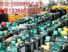 低价销售各种型号发电机组