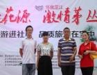 怀化宝中旅游国际旅行社有限责任公司招商加盟