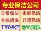 南京单位写字楼公司保洁打扫玻璃清洗电话鼓楼区推荐好邻居公司