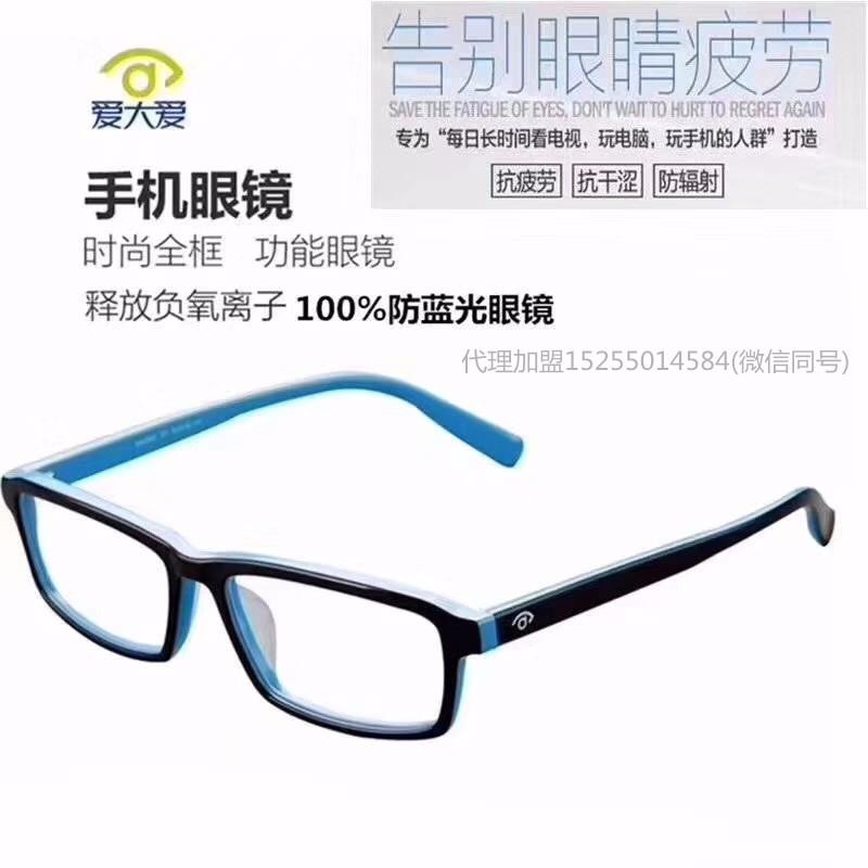 爱大爱手机眼镜怎么购买,全国招商