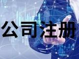 上海企業核名,上海公司注冊園區招商,上海代理記賬