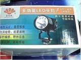 多功能LED充电头灯.矿灯  应急灯