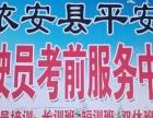 依安县城平安驾校