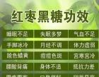 又木红枣黑糖姜茶古方纯手工总代直招月入过万全国加盟