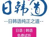 青岛日本留学辅导,日语培训及日本留学服务,免费定制规划