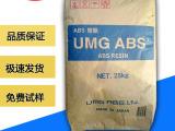 供应注塑级 食品级abs原料 ABS/日