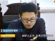 北京要案大案辩护律师 重大疑难案件律师-刑事王海洋