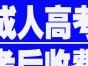 吉林省经济管理干部学院成考金融保险专业招生报名时间