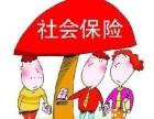 上海周边 嘉兴社保好处