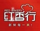 红香行甜品 诚邀加盟