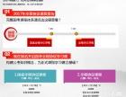 2017年国家(广东)考试全程协议课程