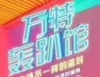 沈阳万特日租别墅 婚庆聚会