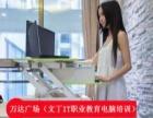 宝山行政文员电脑培训班 宝山全日制计算机培训学校