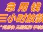 广州无抵押信用贷款 正规上市公司 非中介 3小时到账
