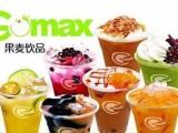 东莞加盟饮品哪个品牌好果麦奶茶加盟销量火爆