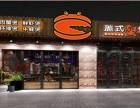 北京盖式蟹煲加盟费多少钱选择加盟盖式蟹煲的优势都有什么?