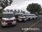 海口市长途120救护车出租服务中心
