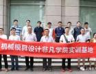 上海模具设计培训机构哪家好?ug catia培训找非凡
