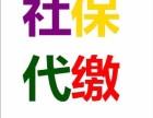 哈尔滨劳务派遣 哈尔滨劳务外包 代缴企业个人社保