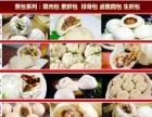 柳州包子店加盟 日1000-2500元 免技术培训