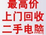 北京求购苹果Air笔记本高价回收苹果一体机求购苹果ipad