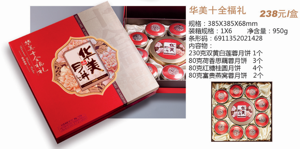 深圳华美月饼团购 华美月饼厂家清货价格优惠