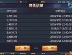 游戏招代理 月入10万很稳定 加入团队每周送20个代理