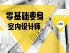 上海室内设计培训小班,普陀软装设计培训开班啦