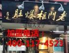 北京老门框爆肚涮肉加盟费多少 北京老门框爆肚涮肉加盟电话