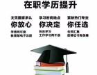 成人高等教育,高起本