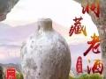 【古酿坊酒业集团】加盟官网/加盟费用/项目详情