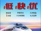 上海商富快车贷,一分息招商加盟加盟 汽车租赁/买卖