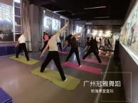 天河五山附近哪里有瑜伽练?岗顶冠雅舞蹈