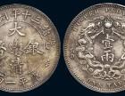 清大清银币长须龙艺术品鉴定