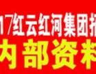 尧舜烟草2017年曲靖烟草专卖局公司招聘考试13国内时事