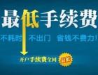浙江金华市200万资金哪家证券公司股票开户佣金最低多少