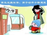 北京順義社保代繳補繳公司 孩子上學社保代繳 生育報銷代辦