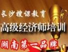 2016永州高级经济师职称考试报名、培训