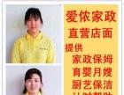金茂府苹果社区附近推荐专业家政月嫂