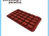 【热销】硅胶制品 批发高品质26个字母硅胶巧克力模 硅胶字母冰格