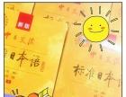 山财大附近学日语考研日语,留学,兴趣,全日制周末班