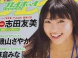 转让日本原版杂志