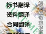 无锡笔译口译翻译公司 专业翻译英日韩等招投标书翻译
