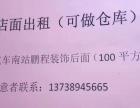 婺城区 三江街道三路口沈宅村 仓库 100平米