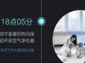 【Ohh智能家居】加盟官网/加盟费用/项目详情