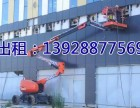 佛山禅城区电动曲臂式高空作业车 16米能曲能直高空车出租