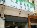 (优铺网)平湖新埭健康食品超市转让