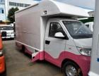 厂家出售售货车 流动餐车 大型流动餐车