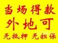 扬州江都信用贷款急用钱无抵押凭身份证当天来就借利息低包下款